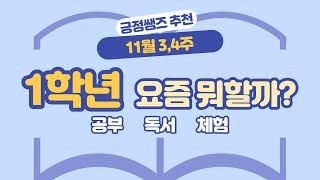 [초등 1학년] 11월 3,4주(학습, 독서, 체험)