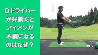 【長岡プロのゴルフレッスン】Q ドライバーが好調だとアイアンが不調になるのはなぜ?