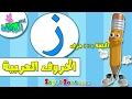 اناشيد الروضة - تعليم الاطفال - الحروف العربية - حرف (ز) - بدون موسيقى - بدون ايقاع Arabic Alphabet
