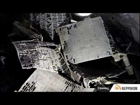 Сдать лом свинца (свинцовый металлолом) в Ферроком