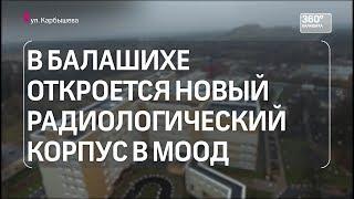 Проверка строительства радиологического корпуса МООД