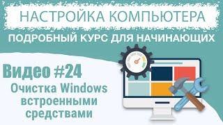Видео #24. Очистка Windows