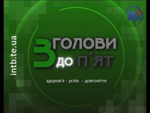 Телеканал ІНТБ: З голови до п'ят. Меланома