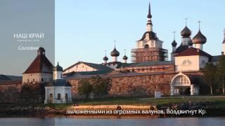 Соловецкий кремль. Медиа проект