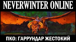 NEVERWINTER ONLINE - ПКО: Гаррундар Жестокий