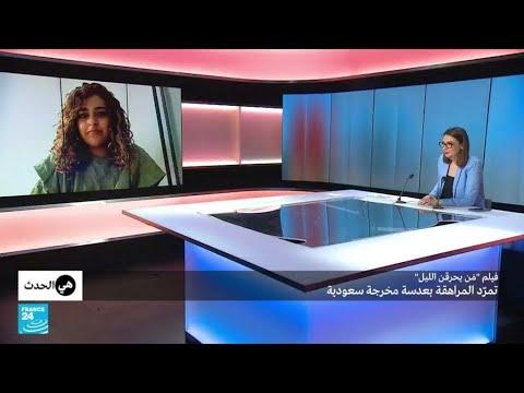 ...فيلم -من يحرقن الليل-... تمرد المراهقة بعدسة مخرجة سعود  - نشر قبل 24 ساعة