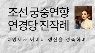 조선 순조 무자년 연경당 진작례.  -춘앵전 포함 정재…