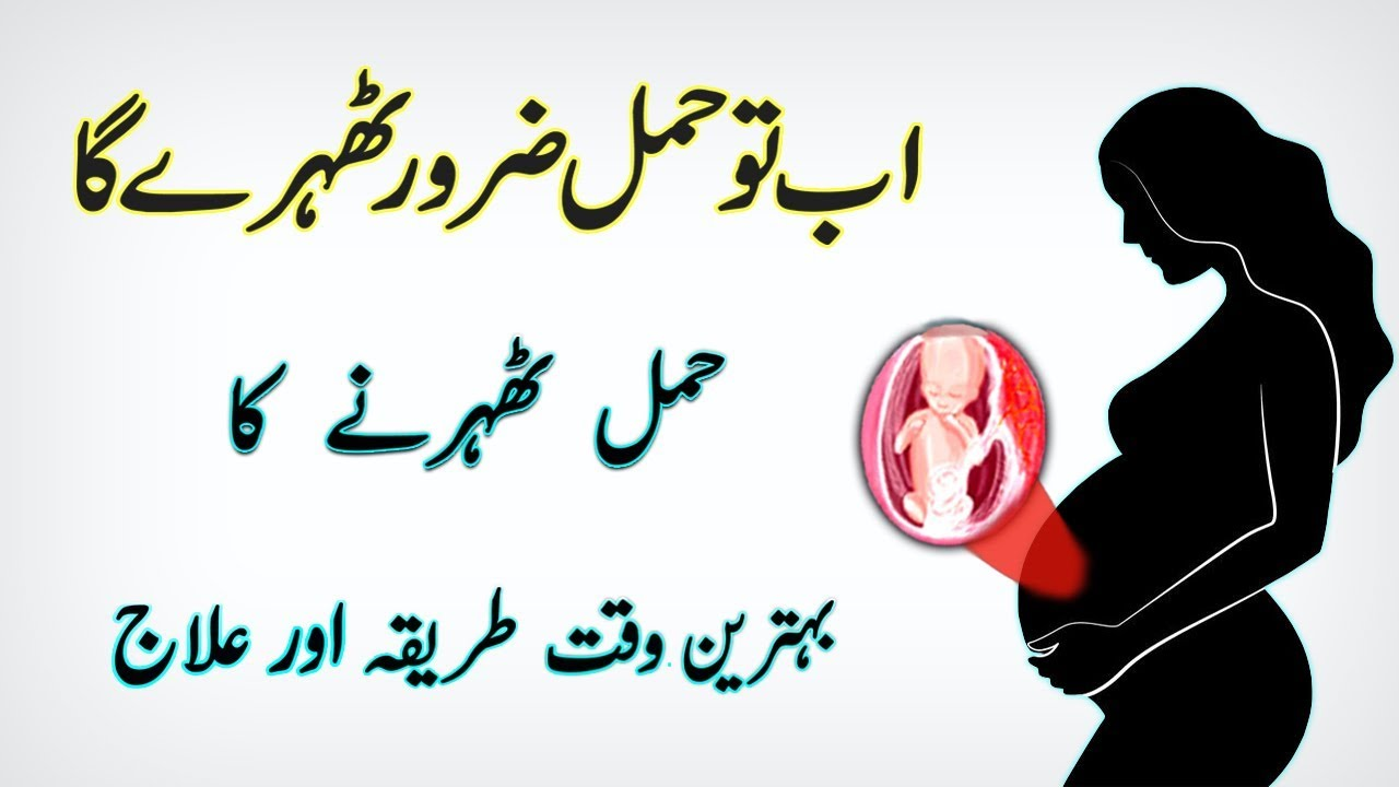 How To Get Pregnant Fast || jaldi Hamal Hone Ka Tarika || Pregnant Tips In  Urdu