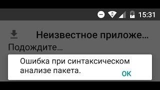 видео Сбой разбора пакета — что делать при такой ошибке на Android