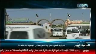 الجنيه السودانى ينتعش بفضل الولايات المتحدة