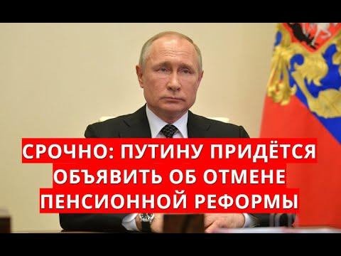 Срочно: Путину придётся объявить об отмене пенсионной реформы