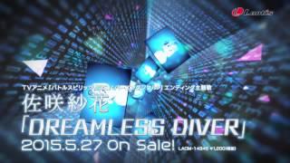 佐咲紗花「DREAMLESS DIVER」Short PV