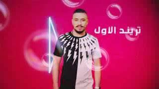 Mohanad Zaiter - Trend Al Awal (Official Video)   مهند زعيتر - تريند الأول