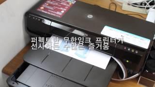 강력한 A3 프린터 HP OFFICEJET 7110 무…