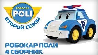 Робокар Поли на русском - Второй сезон - Все серии подряд (16-20 серии)