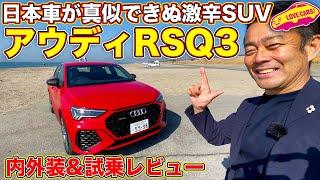 日本車が真似できない過激SUV! アウディRSQ3 内外装チェック&試乗レビュー