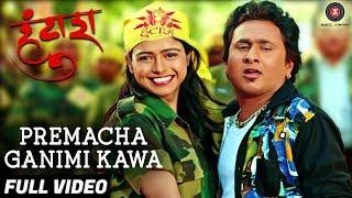 Premacha Ganimi Kawa - Full Video | Huntash | Ankush Thakur, Priyanka Pulekar |Shalmali K, Prakash P