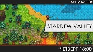 Stardew Valley - Среди Арбузиков