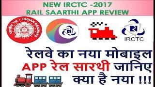 रेलवे का नया मोबाइल APP रेल सारथी जानिए क्या है नया NEW IRCTC –RAIL SAARTHI APP REVIEW #RB-Tech screenshot 3