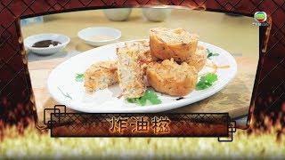 阿爺廚房食譜 | 懷舊小食  炸油糍(炸蘿蔔餅)