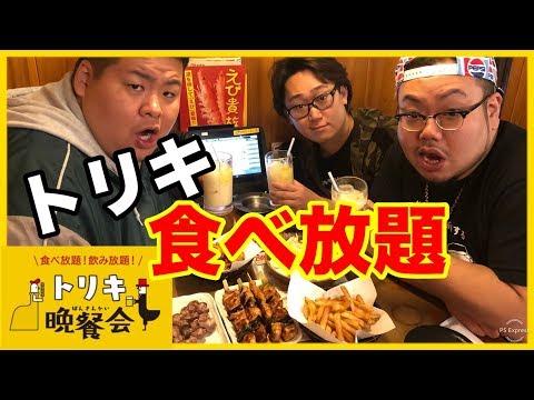 【大食い】大食いデブは焼き鳥食べ放題なら何本いける!?