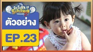 ตัวอย่าง Episode 23 - The Return of Superman Thailand Season 2