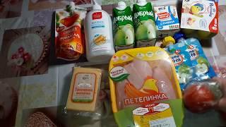 Покупки продуктовые.
