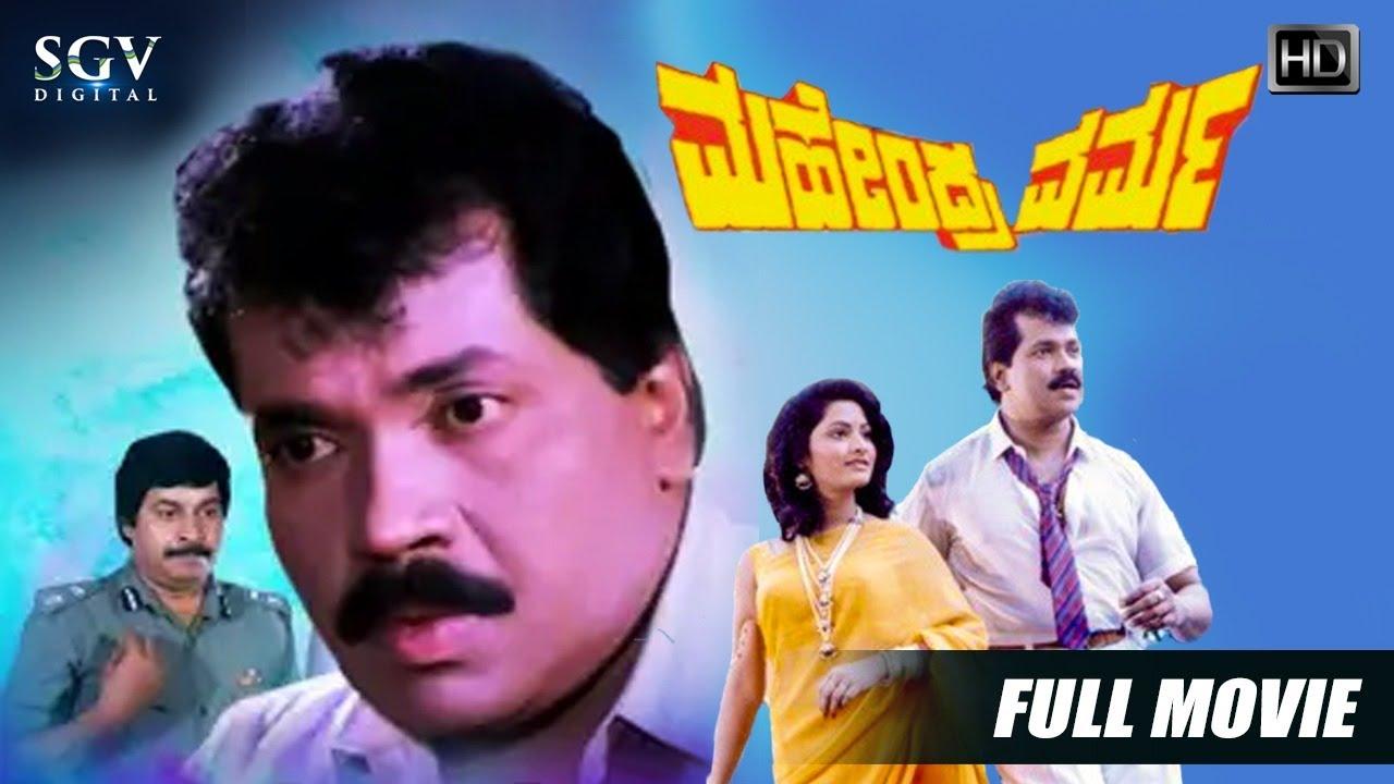 Mahendra Varma   Kannada Full HD Movie   Tiger Prabhakar   Srishanthi   Thara   Vajramuni