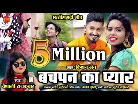 Bachpan Ka Pyar | बचपन का प्यार | Kishan Sen, Poonam Sahu | Vaishali Rakwar | Cg Viral Video 2021