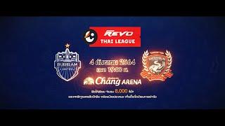 Trailer Thai League 2021/22 บุรีรัมย์ ยูไนเต็ด VS สุพรรณบุรี เอฟซี