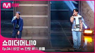 [4회] It's So Crazy, 비오 vs 칸토 @1:1 배틀 | Mnet 211022 방송