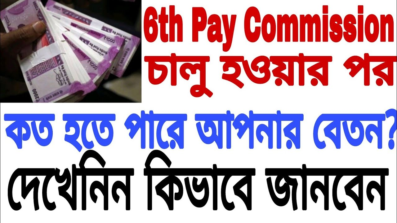 expected salary after 6th pay commission implementation (West Bengal)