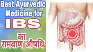 IBS Medicine in Ayurveda Patanjali | IBS ka Ayurvedic Ilaj | Pechis ka ilaj