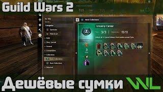 Guild Wars 2 - Дешёвые сумки (20 slot bags)