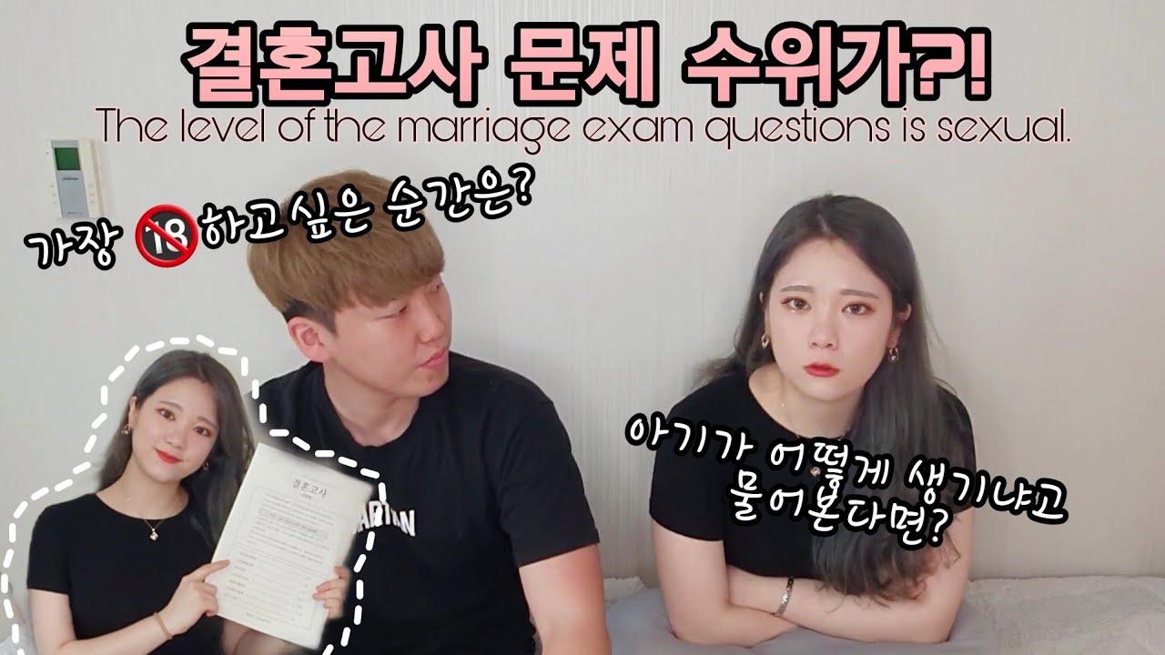 [또미커플] 결혼전 서로 알아보는 커플의 결혼고사(질문이 너무 야해!)