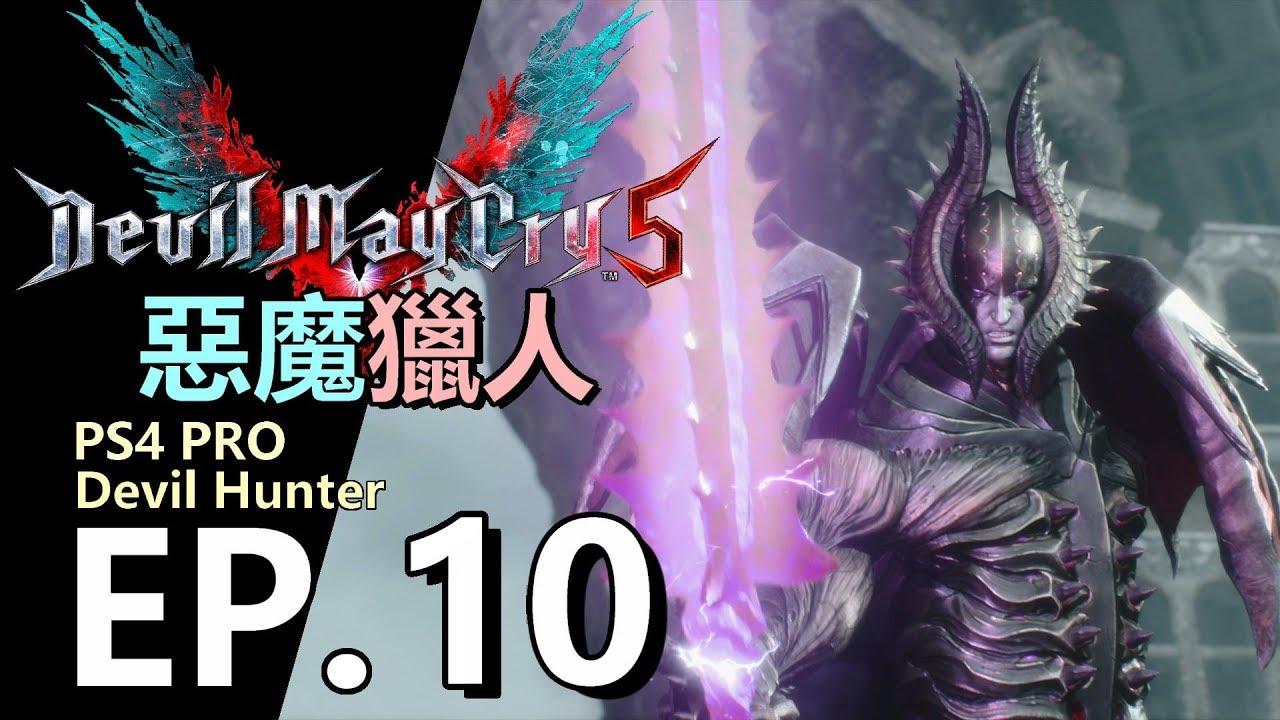 【 惡魔獵人5 】DMC5 #10集 - 第十一章 Boss頂唔到2拳 - 但丁. S rank - GAMEPLAY 攻略 | Devil May Cry 5 中文 | PC | PS4 - YouTube
