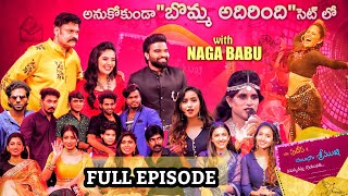 Bomma Adhirindi | A Day with Naga Babu | Pradeep | Sreemukhi | Ft Deepika Pilli | Duserra Event
