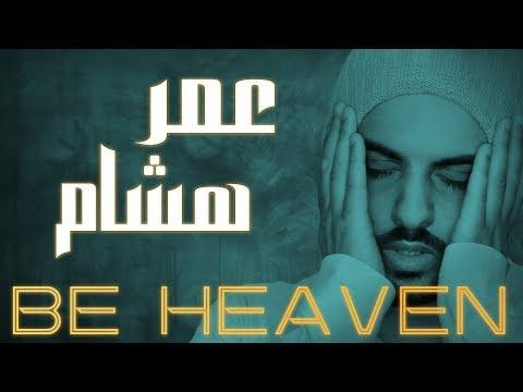 Surah Al-Hujurat - Omar Hisham -  سورة الحجرات - عمر هشام