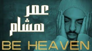 Download lagu Surah Al Hujurat Omar Hisham سورة الحجرات عمر هشام MP3