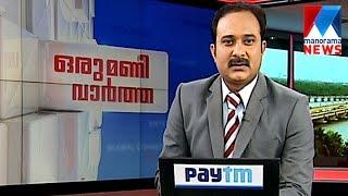 ഒരു മണി വാർത്ത | 1 P M News | News Anchor - - Fiji Thomas | February 24, 2017 | Manorama News