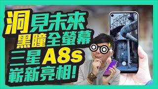 【實測】全球首款螢幕上開孔手機!三星Galaxy A8s三鏡頭不到1.5萬