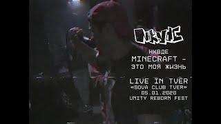 Фото Nkvde - Minecraft - это моя жизнь Live In Tversova Club Tver05.01.20