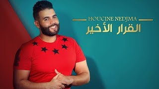 Houcine Nedjma - Al Qarar Al Akhir (Officiel Video Lyric)