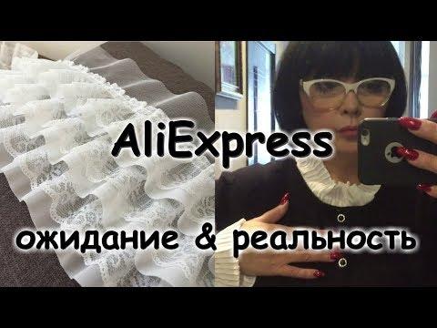 ПОКУПКА ALIEXPRESS ОЖИДАНИЕ/РЕАЛЬНОСТЬ