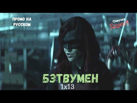 Бэтвумен 1 сезон 13 серия / Batwoman 1x13 / Русское промо