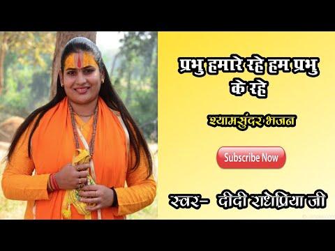 Video - https://youtu.be/_gyBqvQViL4         श्याम सुन्दर सदा हमको प्यारे रहे          बहुत प्यारा भजन          देवी राधे प्रिया जी के स्वर में सभी अवश्य सुनें !