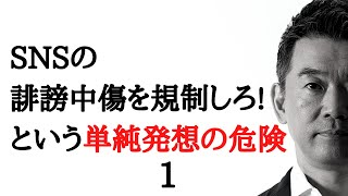 YouTube動画:木村花さんの事件を防ぐ提言-橋下徹