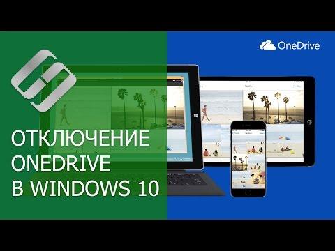 Как отключить синхронизацию windows 10