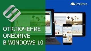 кАК ОТКЛЮЧИТЬ OneDrive В WINDOWS 8 - 10