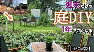 週末だけの庭DIY 1年でこうなる【庭カフェ#33】